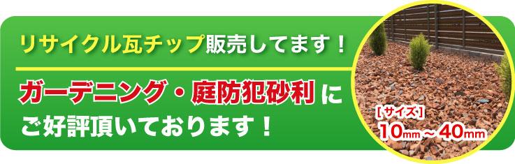 リサイクル瓦チップ販売してます!ガーデニング・庭防犯砂利にご好評頂いております!