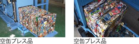 空缶選別圧縮機